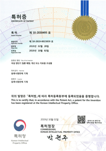 10-2030495 특허등록증