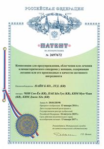2697672 특허등록증