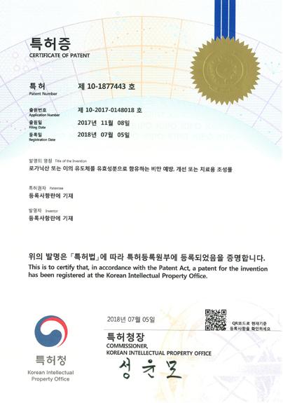 10-1877443 특허등록증